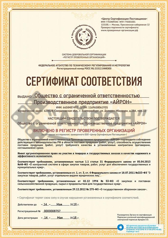 Сертификат РПП - Айрон