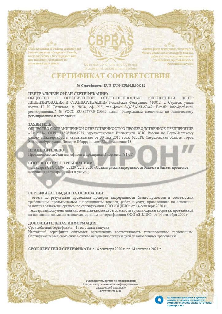 Сертификат соответствия на производство мебели для офисов и предприятий торговли